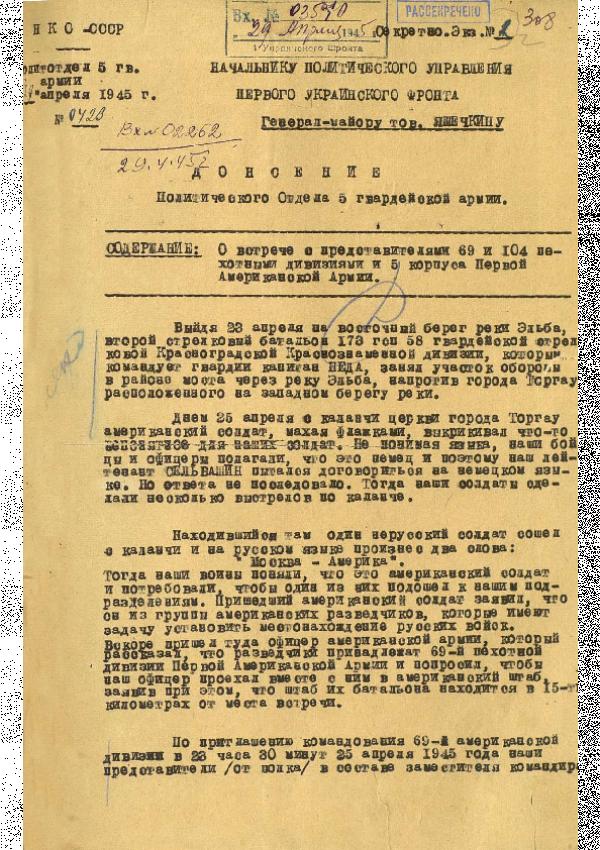 Донесение начальника политотдела 5-й гвардейской армии от 29 апреля 1945 года гвардии генерал-майора Каткова начальнику Политуправления 1-го Украинского фронта генерал-майору Яшечкину.