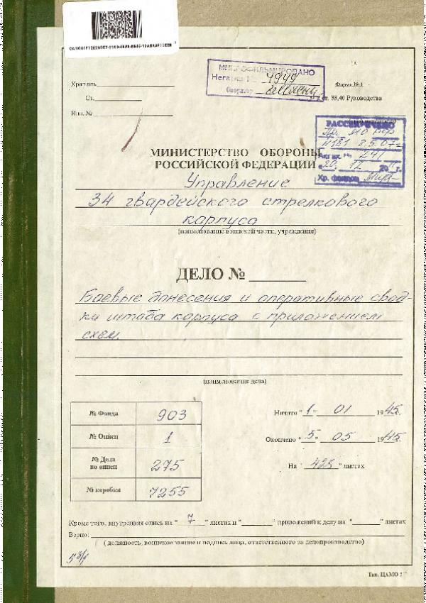 Боевое донесение штаба 34-го гвардейского стрелкового корпуса командующему 5-й гвардейской армией