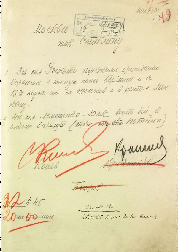 Донесение командующего войсками 1-го Украинского фронта И.В. Сталину о вступлении передовых отрядов 3-й Гвардейской танковой армии в южную часть Берлина на 20 часов 00 минут 22 апреля 1945 года