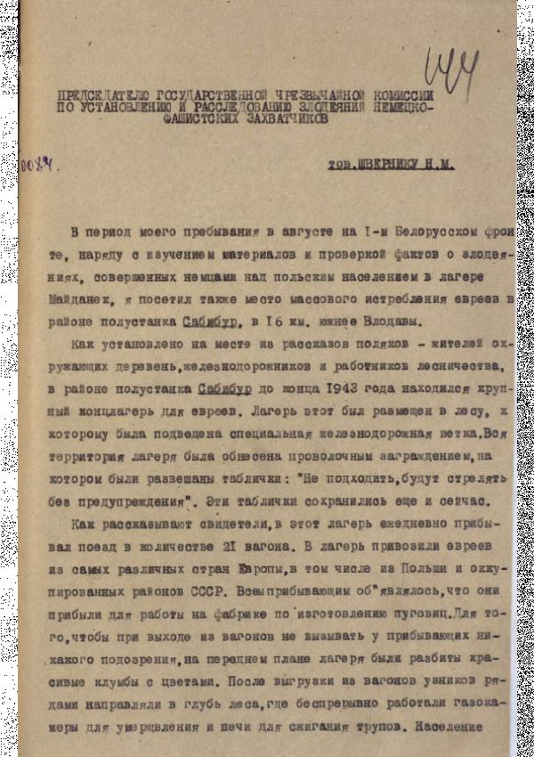Докладная записка заместителя начальника Глав ПУ РККА