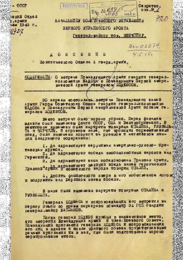 Донесение начальника политотдела 5-й гвардейской армии от 1 мая 1945 года гвардии генерал-майора Каткова начальнику Политуправления 1-го Украинского фронта генерал-майору Яшечкину