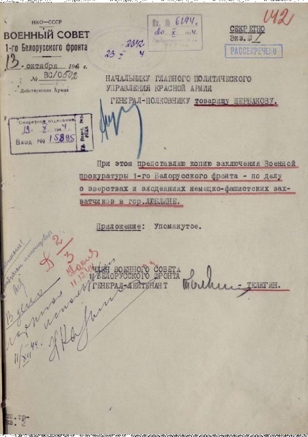 Доклад Военного Совета 1-го Белорусского фронта