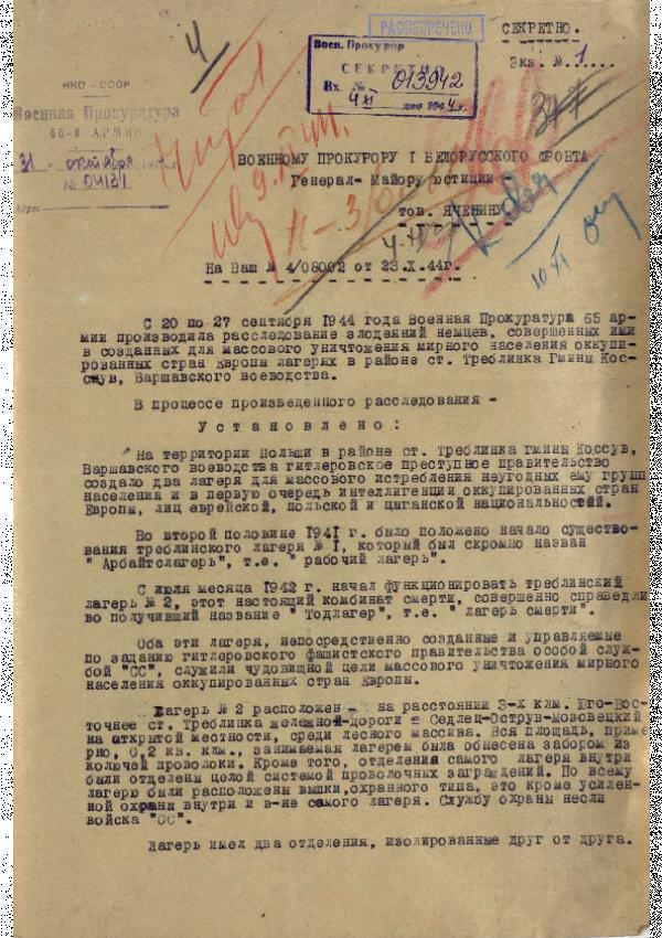 Доклад Военного прокурора 65 Армии