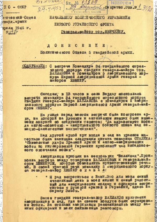 Донесение начальника политотдела 5-й гвардейской армии от 27 апреля 1945 года гвардии генерал-майора Каткова начальнику Политуправления 1-го Украинского фронта генерал-майору Яшечкину