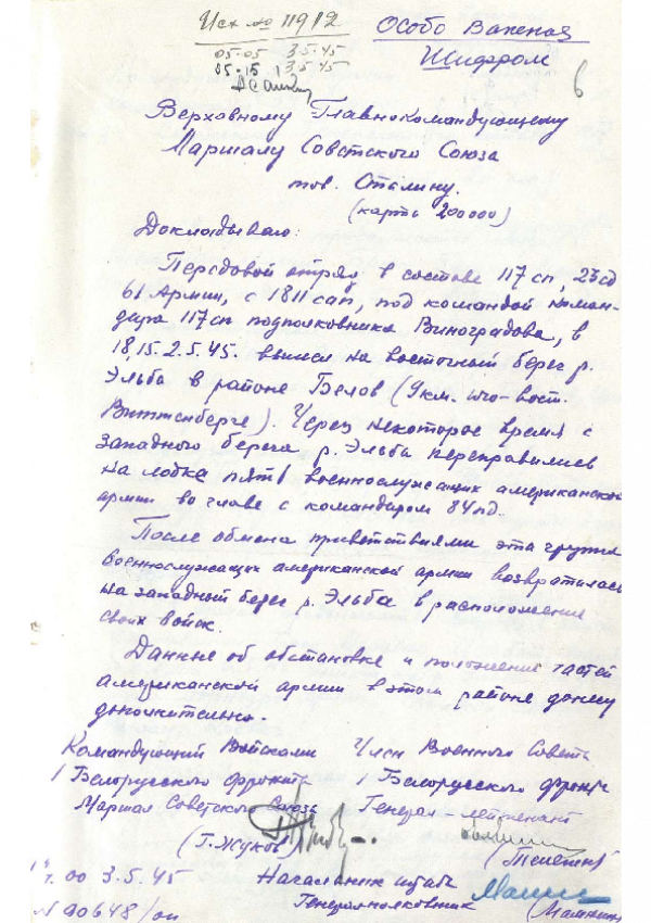 Доклад командующего войсками 1 Белорусского фронта Г.К.Жукова