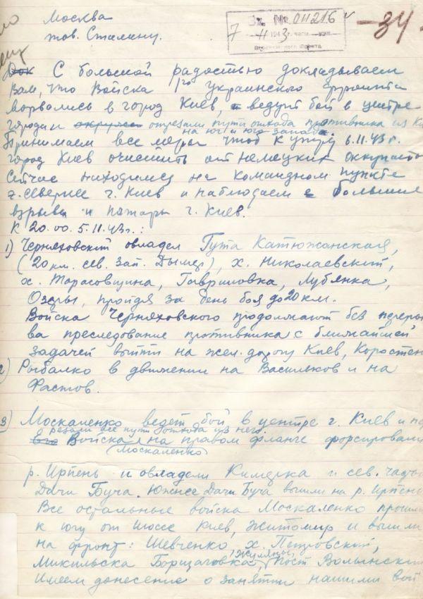 Доклад Верховному Главнокомандующему от 5 ноября 1943 г. об освобождении г. Киева