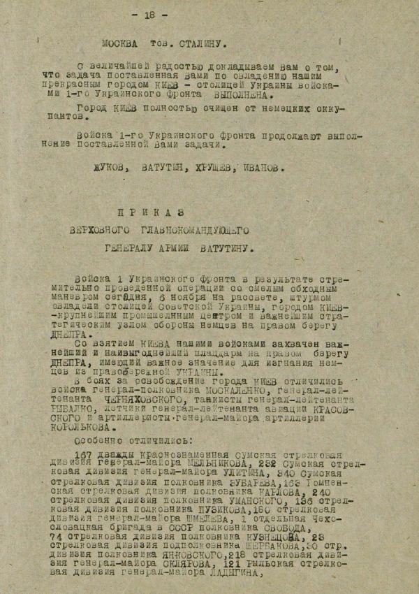 Приказ Верховного Главнокомандующего с поздравлениями войск 1-го Украинского фронта в связи с освобождением г. Киева и присвоении почетных наименований «Киевские»