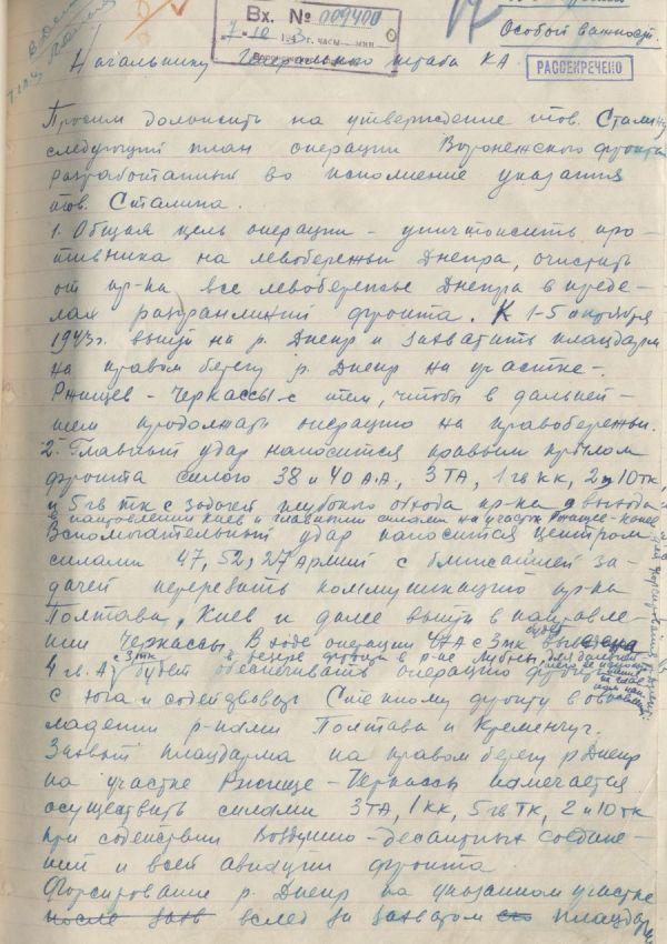 Доклад начальнику Генерального штаба Красной Армии от 9 сентября 1943 г. о плане Воронежского фронта по выходу к р. Днепр и захвате плацдармов на правом берегу