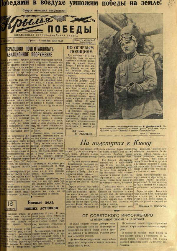 Газета «Крылья Победы» управления 2-й воздушной армии