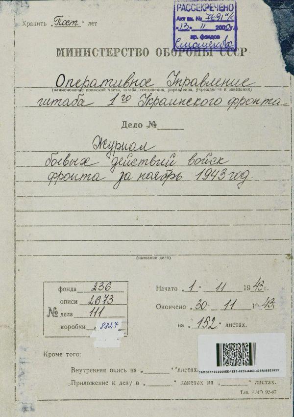 Журнал боевых действий войск 1-го Украинского фронта за период с 1 по 6 ноября 1943 г
