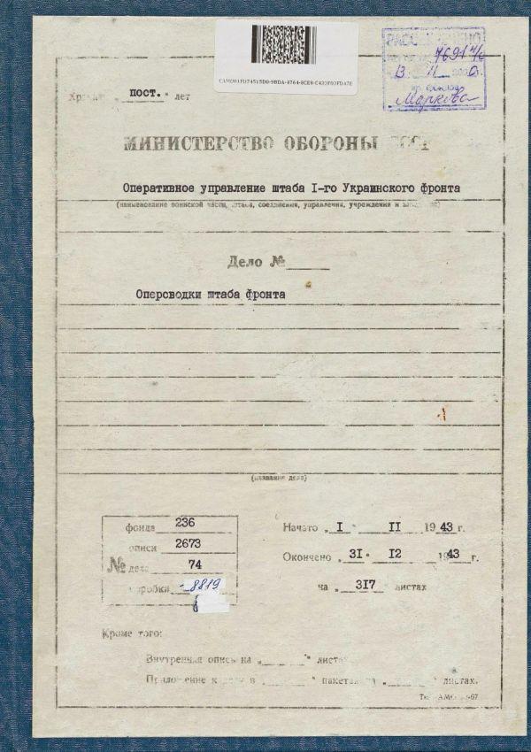 Оперативные сводки штаба 1-го Украинского фронта за период с 4 по 6 ноября 1943 г.