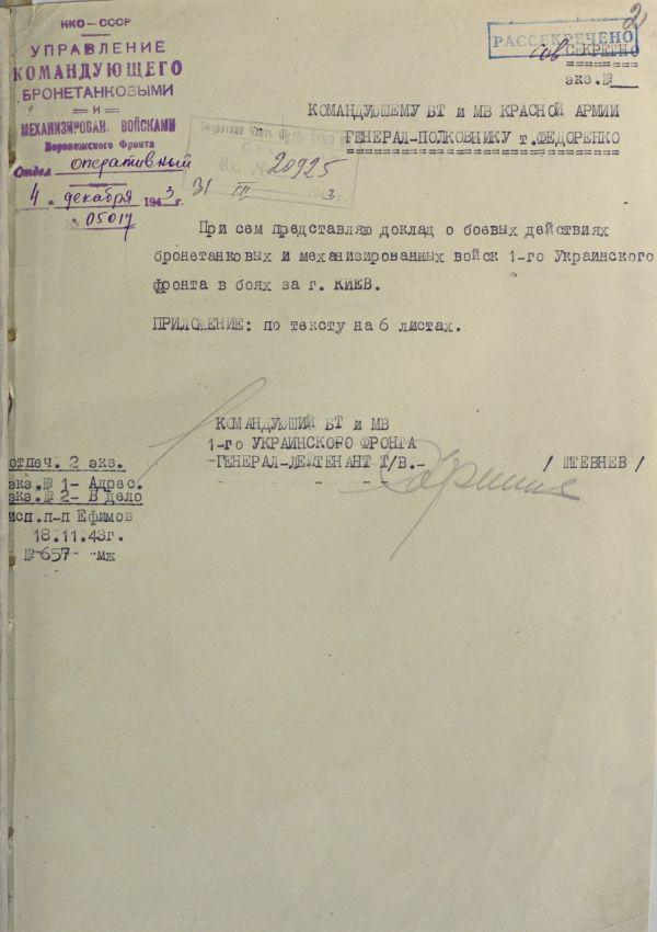 Доклад командующему бронетанковыми и механизированными войсками Красной Армии от 4 декабря 1943 г. о боевых действиях бронетанковых и механизированных войск 1-го Украинского фронта в боях за г. Киев, 18 ноября 1943 г.