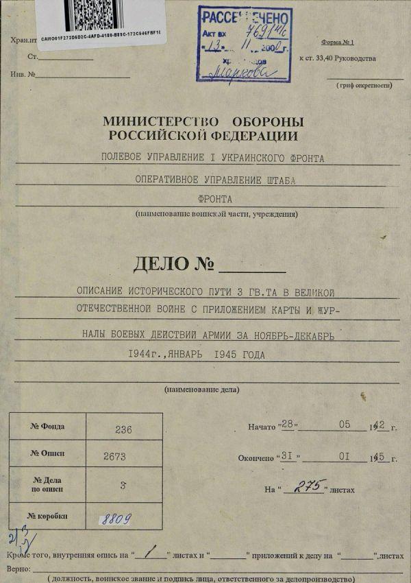 Описание Киевско-Фастовской наступательной операции войск 3-й гвардейской танковой армии за период с 3 по 13 ноября 1943 г.