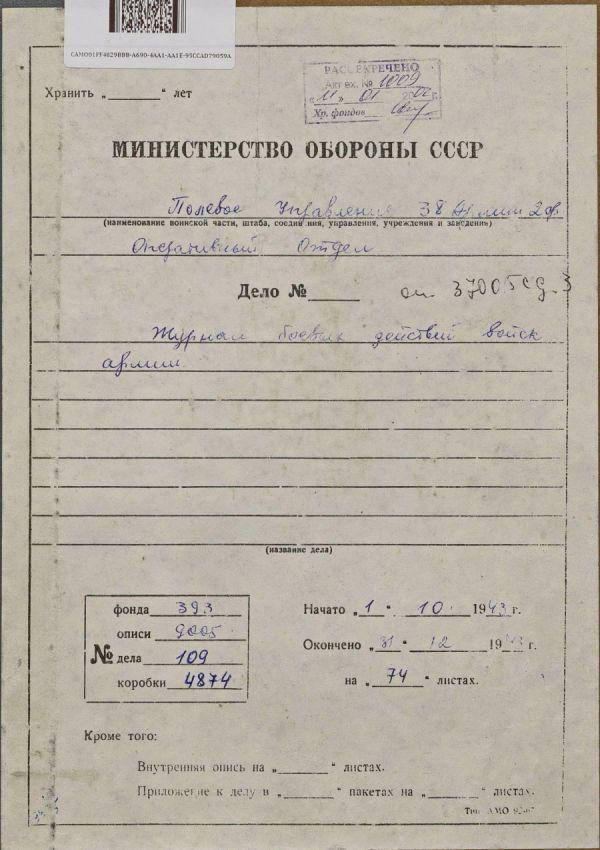 Журнал боевых действий 38-й армии за период с 4 по 10 ноября 1943 г.