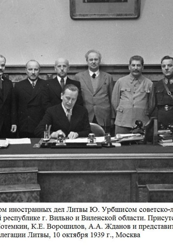 Договор о передаче Литовской Республике города Вильно и Виленской области и о взаимопомощи между Советским Союзом и Литвой
