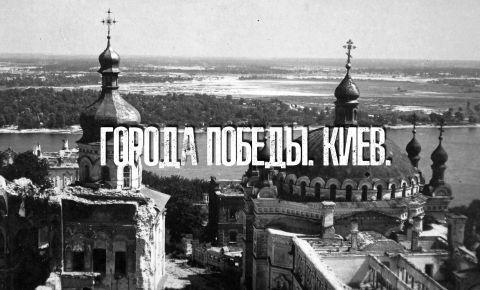 Горд-герой Киев