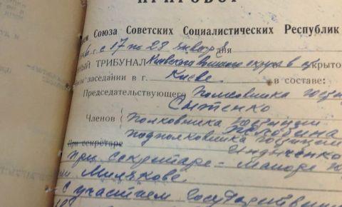 ФСБ показала материалы «Киевского Нюрнберга»