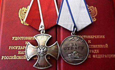 Старые и новые награды за мужество и заслуги