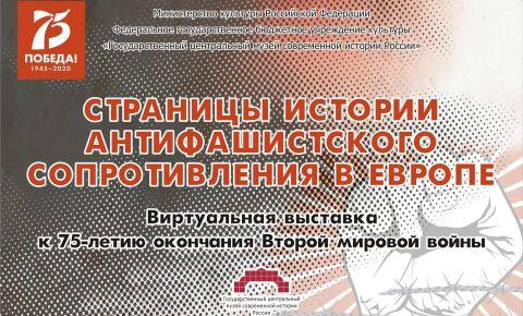 """Виртуальная выставка """"Страницы истории антифашистского сопротивления в Европе"""