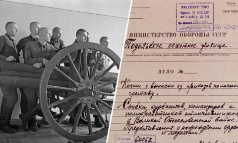 «Красные юнкера»: Министерство обороны рассекретило документы о подвигах подольских курсантов