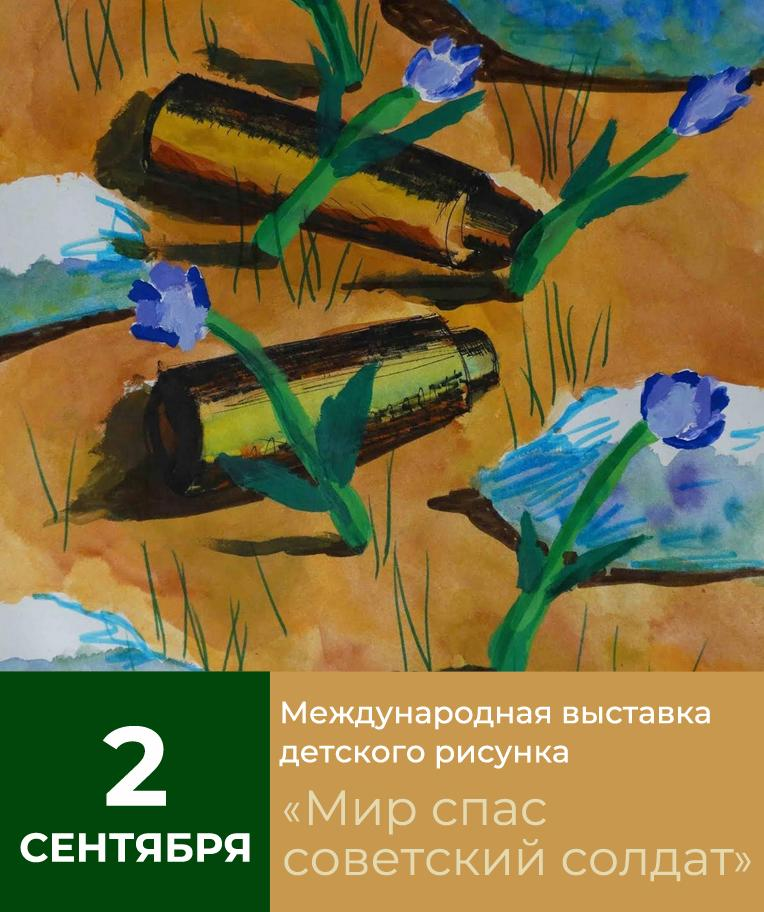 Виртуальная выставка детского рисунка «Мир спас советский солдат» (баннер-3)