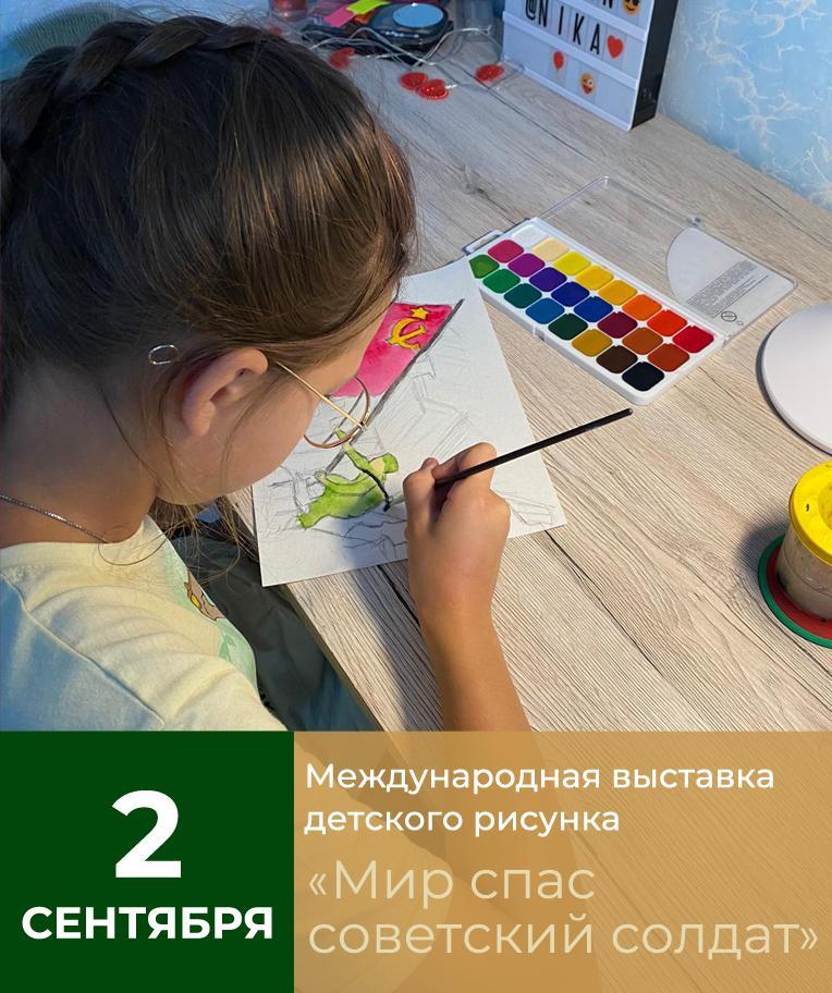 Виртуальная выставка детского рисунка «Мир спас советский солдат» (Баннер-1)