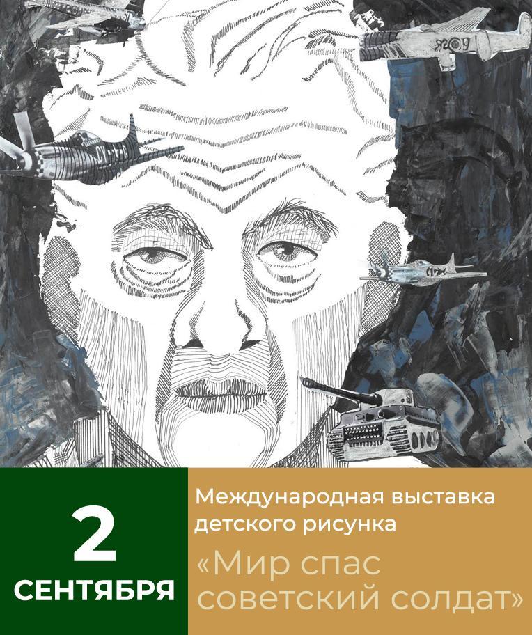 Виртуальная выставка детского рисунка «Мир спас советский солдат» (баннер-4)