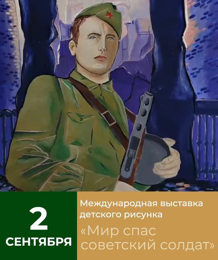 Виртуальная выставка детского рисунка «Мир спас советский солдат» (баннер-2)