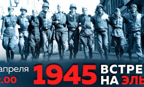 Онлайн-лекция «1945 встреча на Эльбе»
