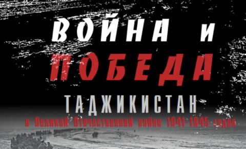 Презентация новой книги Гафура Шерматова «Война и Победа. Таджикистан в Великой Отечественной войне 1941-1945 годов»