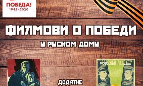 В Сербии пройдут показы фильмов к 75-летию Великой Победы
