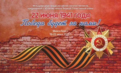 Международный форум российских соотечественников «22 июня 1941 года. Победа будет за нами!»