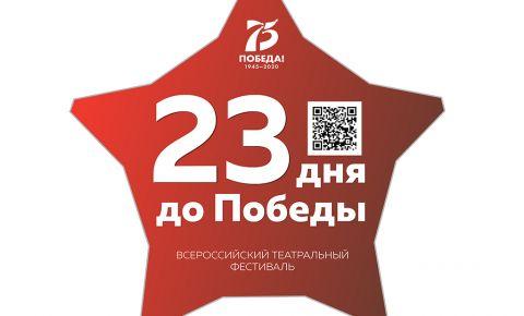 Всероссийский театральный фестиваль «23 дня до Победы» пройдет с 16 апреля по 9 мая 2020 года