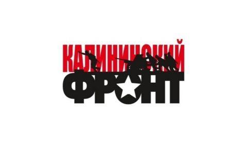 Международная поисковая экспедиция  «Ржев. Калининский фронт»