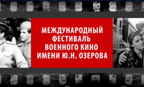 Международный фестиваль военного кино имени Юрия Озерова
