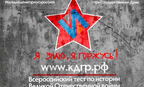 Тест по истории Великой Отечественной войны состоится 3 декабря 2020 года