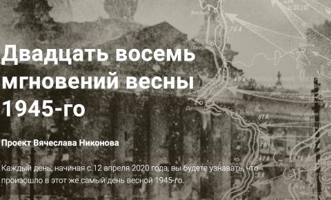 Проект Вячеслава Никонова «Двадцать восемь мгновений весны 1945-го»
