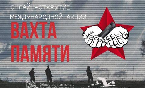 Открытие международной акции «Вахта Памяти», посвященной 75-летию Победы в Великой Отечественной войне
