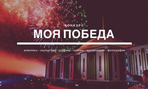 Завершился первый этап конкурса объявленного Музеем Победы в Год памяти и славы