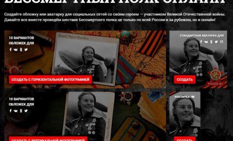 Анонс интернет-акции «Бессмертный полк - онлайн»