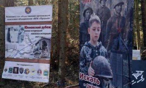 В Калужской области стартовала поисковая экспедиция «Юхновский рубеж»