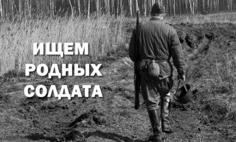 Поисковики ищут родственников Александра Лукича Кондратьева