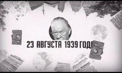 23 августа 1939 года СССР и Германия подписали договор о ненападении