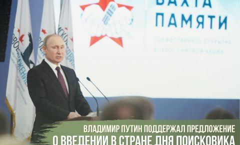 Владимир Путин поддержал предложение об учреждении в стране «Дня поисковика»