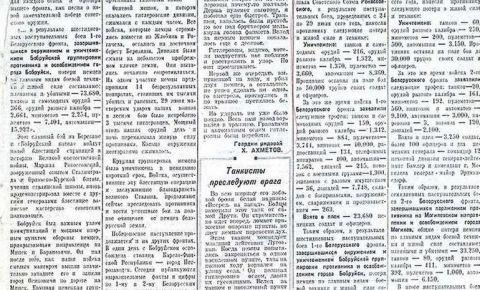 Минобороны РФ впервые представило архивные документы об освобождении Белоруссии