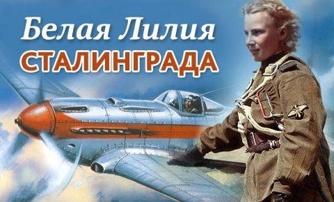 «Белая лилия Сталинграда» Лидия Литвяк