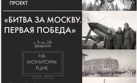 В Вене открылся интерактивный проект, посвященный битве за Москву