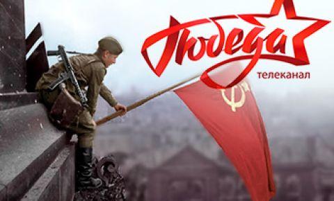 Телеканал «Победа» начал круглосуточное вещание на международном портале «Бессмертный полк»