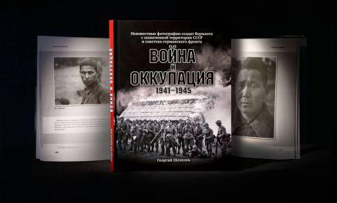 РВИО выпустило фотоальбом, посвященный теме фашистской оккупации в годы ВОВ