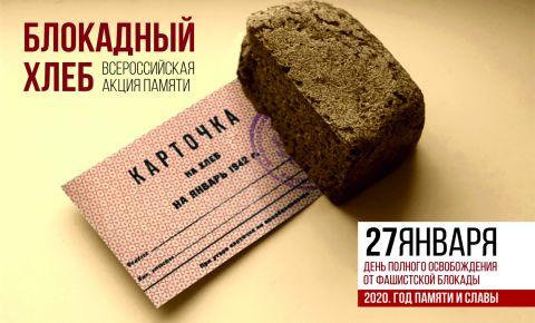 Всероссийская акция памяти «Блокадный хлеб» проходит по всей стране